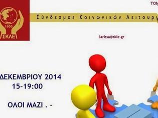 Φωτογραφία για Εκλογές Κοινωνικών Λειτουργών 05-12-14