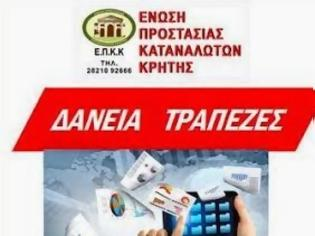 Φωτογραφία για Ενημέρωση για δάνεια από την Ένωση Προστασίας Καταναλωτών Κρήτης