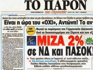 Φωτογραφία για ΒΟΜΒΑ ΜΕΓΑΤΟΝΩΝ: Μίζα 2% σε ΝΔ και ΠΑΣΟΚ από τη SIEMENS