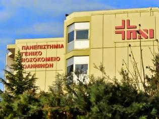 Φωτογραφία για Έκλεισε η Αγγειοχειρουργική Κλινική στο Πανεπιστημιακό Νοσοκομείο Ιωαννίνων