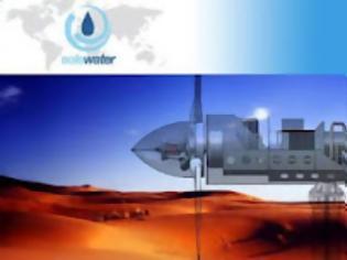 Φωτογραφία για Πόσιμο νερό από ανεμογεννήτρια