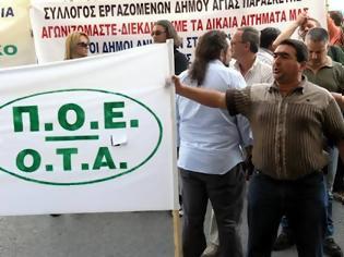 Φωτογραφία για Δεν θα απεργήσουν οι εργαζόμενοι στους ΟΤΑ