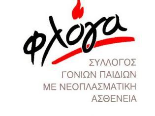 Φωτογραφία για Μετά τις Εκλογές 2012, οι ….εκλογές αγάπης για την ΦΛΟΓΑ