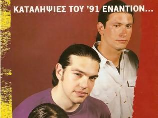 Φωτογραφία για ΔΕΙΤΕ: Ο Αλέξης Τσίπρας με κοτσίδα το 1997!