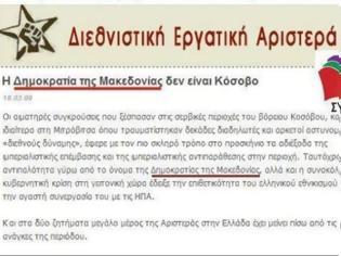 Φωτογραφία για ΑΙΣΧΟΣ: H νεολαία του ΣΥΡΙΖΑ λέει τα Σκόπια Μακεδονία
