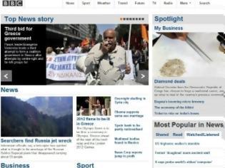 Φωτογραφία για Το BBC ανησυχεί για την κρίση στην Ελλάδα