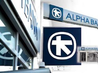 Φωτογραφία για Alpha Bank: Εκτός ευρώ κι ΕΕ η Ελλάδα αν ακυρώσει το μνημόνιο!!!