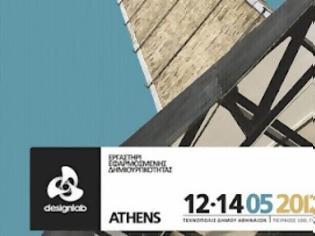 Φωτογραφία για Το Εργαστήρι Εφαρμοσμένης Δημιουργικότητας Design Lab στην «Τεχνόπολις» του Δήμου Αθηναίων