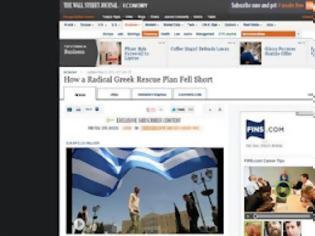 Φωτογραφία για Wall Street Journal:Η Ελλάδα έγινε το πείραμα της λιτότητας για την Ευρώπη