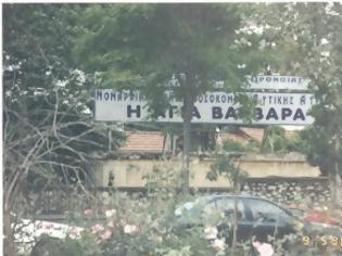 Φωτογραφία για Ένοπλη ληστεία σε νοσοκομείο στην Αγ. Βαρβάρα