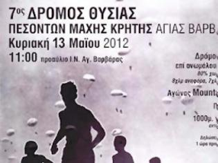 Φωτογραφία για 7ος Δρόμος Θυσίας Πεσόντων Μάχης Κρήτης