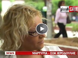 Φωτογραφία για ΜΑΡΤΥΡΙΑ ΣΟΚ ΙΕΡΟΔΟΥΛΗΣ: Μου δίνουν πάνω από 100 ευρώ για να πάω χωρίς προφυλάξεις! [BINTEO]