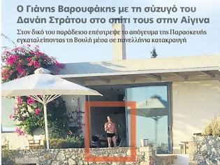 Φωτογραφία για Η Δανάη Στράτου μηνύει το Θέμα για τις φωτογραφίες της πισίνας