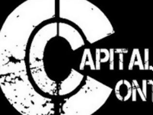 Φωτογραφία για Εχετε απορίες σχετικά με τα capital controls; Διαβάστε τα παρακάτω και σίγουρα θα σας λυθούν...
