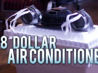 Φωτογραφία για ΑΠΙΣΤΕΥΤΗ ΠΑΤΕΝΤΑ: Φτιάξε μόνος σου καινούριο Air-Condition, μόνο με 8 Ευρώ [video]