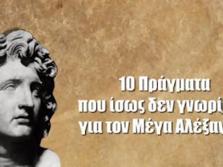Φωτογραφία για 10 Πράγματα που ίσως δεν γνωρίζατε για τον Μέγα Αλέξανδρο! [video]
