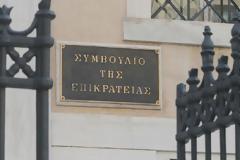 Πόσες «προεκλογικές» προσλήψεις ζητάει η Αριστοτέλους από το ΣτΕ