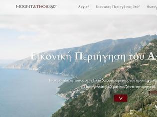 Φωτογραφία για 7426 - Μοναδική ιστοσελίδα μας προσφέρει εικονική περιήγηση 360° του Αγίου Όρους, δίνοντας τη δυνατότητα σε όλους να το «επισκεφθούν»!