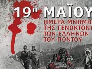 Φωτογραφία για Ημέρα μνήμης της γενοκτονίας των Ποντίων στο Κιλκίς