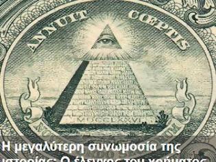Φωτογραφία για Η μεγαλύτερη συνωμοσία της ιστορίας: Ο έλεγχος του χρήματος