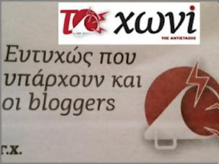 Φωτογραφία για To χωνί η αντιμνημονιακή Κυριακάτικη εφημερίδα, τίμησε το tromaktiko!