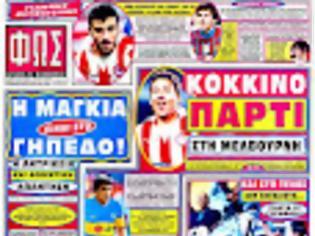 Φωτογραφία για Κυριακάτικες Αθλητικές εφημερίδες [20-5-2012]