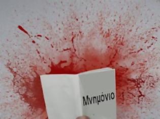 Φωτογραφία για Η αποτυχία του Μνημονίου...