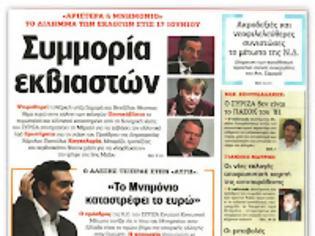 Φωτογραφία για Α.Τσίπρας: Θέλω καθαρή νίκη στις 17 Ιουνίου
