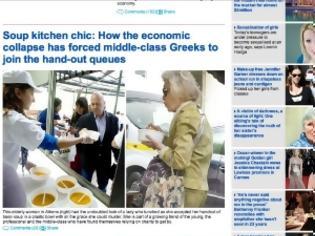Φωτογραφία για Daily Mail: Οι Έλληνες ζουν απο τα συσσίτια