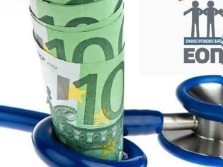 Φωτογραφία για Μπλοκάρουν το «χρυσό» μπόνους 4 εκατ. ευρώ του ΕΟΠΥΥ οι γιατροί του ΠΙΣ ! Τι αποφάσισαν
