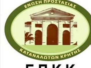 Φωτογραφία για Ε.Π.Κ. Κρήτης: Υπερχρεωμένο νοικοκυριό συνταξιούχων νίκησε δέκα τράπεζες σώζοντας την περιουσία του