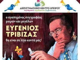 Φωτογραφία για O συγγραφέας Ευγένιος Τριβιζάς στα Ιωάννινα, σε εκδήλωση του Διεπιστημονικού Κέντρου Ηπείρου