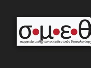 Φωτογραφία για ΚΑΛΕΣΜΑ ΤΟΥ ΣΜΕΘ  για τη δημιουργία ανοικτής επιτροπής υπεράσπισης του Σωματείου Μισθωτών Εκπαιδευτικών Θεσσαλονίκης