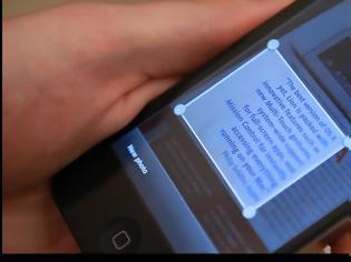 Φωτογραφία για TextGrabber : Η δωρεάν εφαρμογή της εβδομάδος