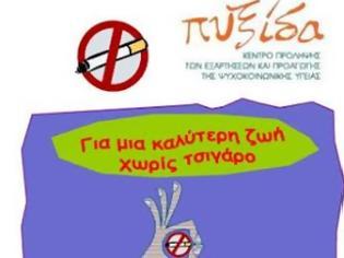Φωτογραφία για Νέα Ομάδα για τη Διακοπή του καπνίσματος στην «Πυξίδα»