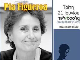 Φωτογραφία για Σε συνδιοργάνωση με την Περιφερειακή Ενότητα Ηρακλείου εκδήλωση με προσκεκλημένη την ανθρωπίστρια Pia Figueroa
