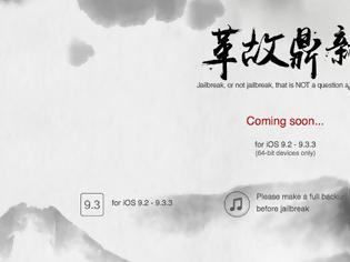 Φωτογραφία για Κατεβάστε το νέο εργαλείο των Pangu για το jailbreak του ios 9.2-9.3.3 (προσωρινή έκδοση windows)