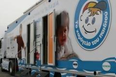 ΕΝΦΙΑ ύψους 57.000 ευρώ καλείται να πληρώσει το Χαμόγελο του Παιδιού
