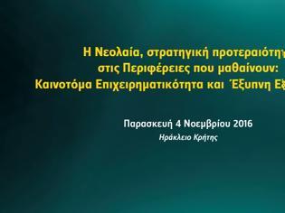 Φωτογραφία για Συνέδριο με θέμα «H Νεολαία στρατηγική προτεραιότητα στις Περιφέρειες που μαθαίνουν: Καινοτόμα Επιχειρηματικότητα και Έξυπνη Εξειδίκευση»