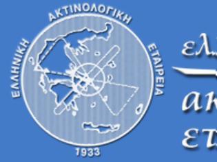 Φωτογραφία για Δελτίο τύπου Ελληνικής Ακτινολογικής Εταιρείας για την κοστολόγηση των 86 εξετάσεων χωρίς χρηματοδότηση
