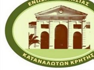 Φωτογραφία για Ε.Π.Κ. Κρήτης: Δανειολήπτρια μείωσε την δόση των δανείων της, κατά 90% με Προσωρινή Διαταγή