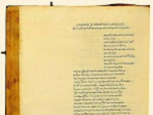 Φωτογραφία για 9452 - Από τους θησαυρούς του Αγίου Όρους: Ομήρου, Άπαντα