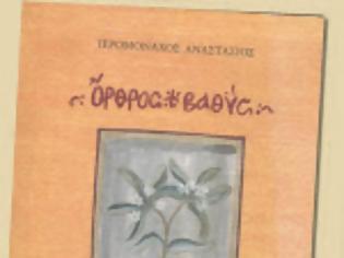 Φωτογραφία για 9455 - «Όρθρος Βαθύς, το πώς η φθορά τη ζωή νικάται». Το νέο βιβλίο του παπα Αναστάση, Γέροντος του Ι. Κελλιού Τιμίου Προδρόμου (Φουρνά)