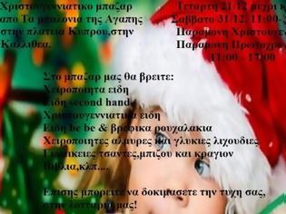 Φωτογραφία για Xριστουγεννιάτικο μπαζάρ από τα μπαλόνια της αγάπης, στην πλατεία Κύπρου στην Καλλιθέα!