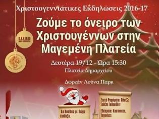 Φωτογραφία για Χριστουγεννιάτικη Εκδήλωση στον Δήμο Ηγουμενίτσας