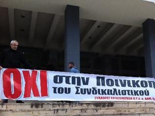 Φωτογραφία για Απερρίφθη η αίτηση προσωρινής διαταγής των απολύμενων ΟΤΑ Θεσσαλονίκης