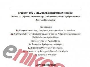Φωτογραφία για Ολόκληρη η μήνυση του Καμμένου κατά Κουρτάκη και Τζένου