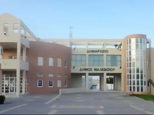 Φωτογραφία για Πώς θα λειτουργήσουν τα σχολεία του Δήμου Μαλεβιζίου την Πέμπτη και την Παρασκευή