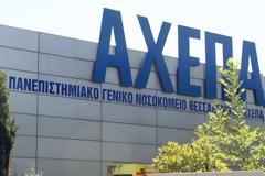 ΑΧΕΠΑ: Κλειστά τμήματα λόγω προβλημάτων στις σωληνώσεις από το ψύχος