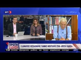 Φωτογραφία για Γ. Μπουτάρης: Κοινός υποψήφιος με κεντροδεξιοαριστερό προφίλ για τον δήμο Θεσσαλονίκης